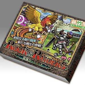 ルーク&レイダーズ 拡張カードセット
