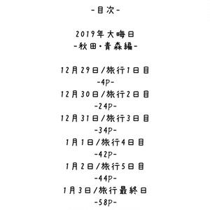 熊トモ連綴記―2019秋田・青森編-