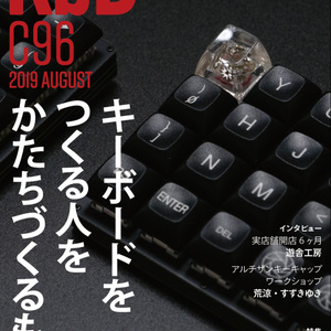 KbD C96 2019 August 製本版