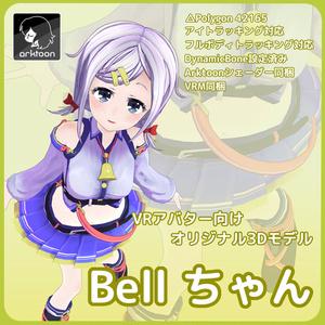 オリジナル3Dモデル『Bell』