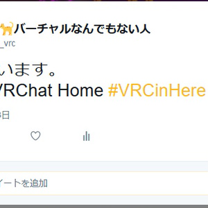 VRChat in Here
