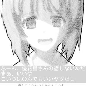 ふーん、優花里さんの話しないんだ まあ、いいや こいつは○んでもいいヤツだし