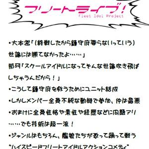フリートライブ! #01~#05 サンプル