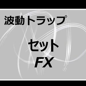 波動トラップFX セット
