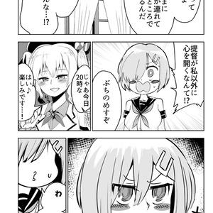鹿島VSなまいき浜風!!&なまいき浜風!!!