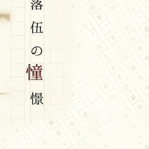 【文スト】落伍の憧憬【小説同人誌】