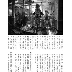 幻想言論2