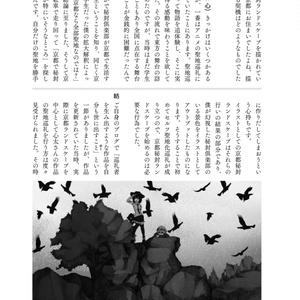 【電子書籍版】幻想言論2