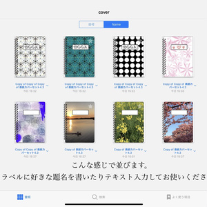 7.GoodNotes用表紙カバー11点セット  COVER-2