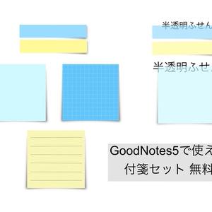 GoodNotes5で使える 無料版 付箋8枚セット