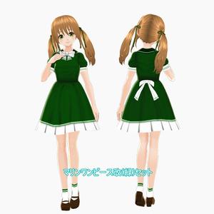 【VRoid用】マリンワンピース改(緑)【テクスチャ】