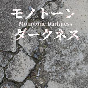モノトーン・ダークネス