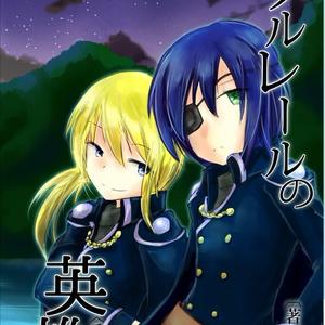 メルレールの英雄-シオン編-3巻セット