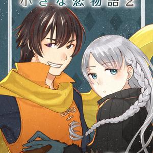 小さな恋物語2