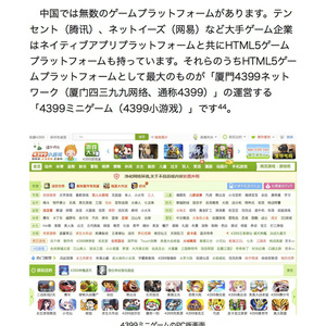 HTML5ゲーム白書2018(マッハ白書)