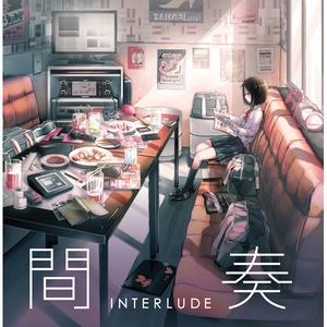 間奏 INTERLUDE