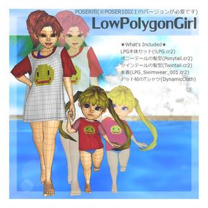 POSER用【LowPolygonGirl】