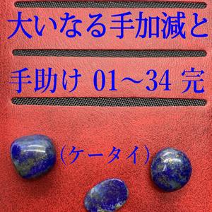 大いなる手加減と手助け 01-34 完 (ケータイ)