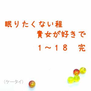 眠りたくない程貴女が好きで 01-18 完(ケータイ)
