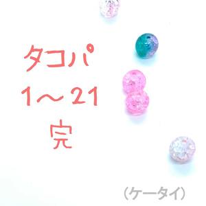 タコパ 01-21 完(ケータイ)
