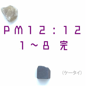 PM12:12 01-08 完(ケータイ)