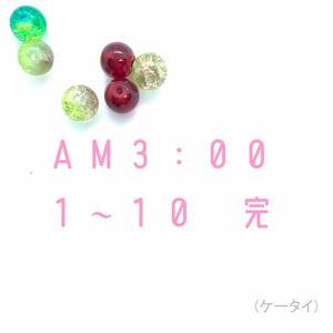 AM3:00 01-10 完(ケータイ)