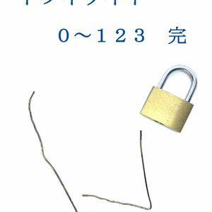 トワイライト 000-123 完(ケータイ)