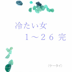 冷たい女 01-26 完(ケータイ)