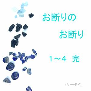 お断りのお断り 01-04 完(ケータイ)