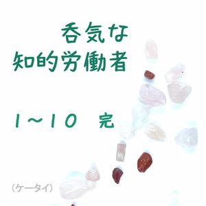 呑気な知的労働者 01-10 完(ケータイ)