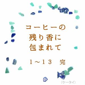 コーヒーの残り香に包まれて 01-13 完(ケータイ)