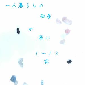 一人暮らしの部屋が寒い  01-12 完(ケータイ)