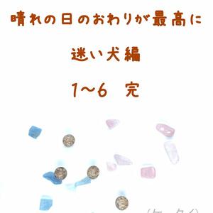 晴れの日のおわりが最高に 迷い犬編 1-6 完(ケータイ)