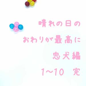 晴れの日のおわりが最高に 忠犬編 01-10 完(ケータイ)