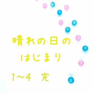 晴れの日のはじまり 1-4 完(ケータイ)