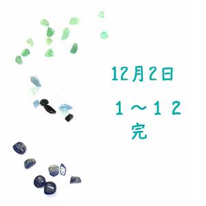 12月2日 01-12 完