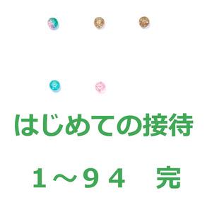 はじめての接待 01-94 完