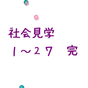 社会見学 01-27 完