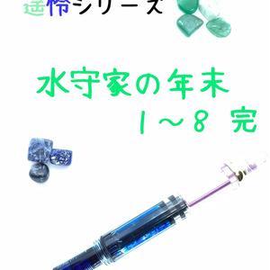 水守家の年末 1-8 完【遥怜シリーズ】