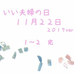 いい夫婦の日 11月22日 2017ver 1-2 完