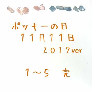 ポッキーの日 11月11日 2017ver 1-5 完