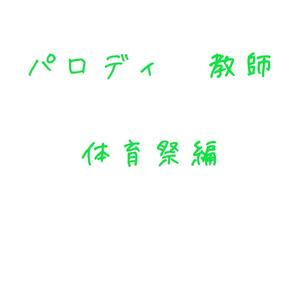 パロディ 教師 体育祭編