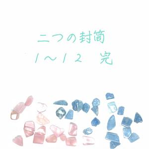 二つの封筒 01-12 完