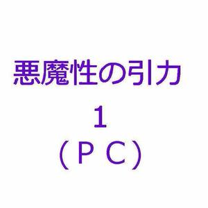 悪魔性の引力 1(PC)