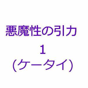 悪魔性の引力 1(ケータイ)