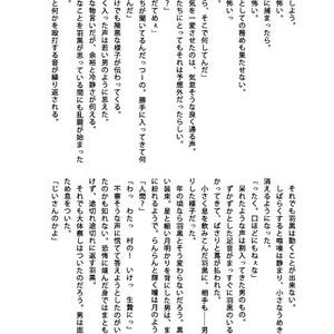 刀艦昔話 初月山(あんしんbooth利用)