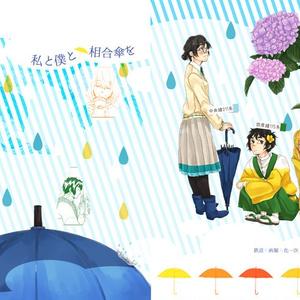 私と僕と相合傘を