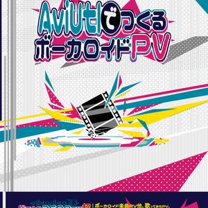 【ダウンロード版】AviUtlでつくるボーカロイドPV