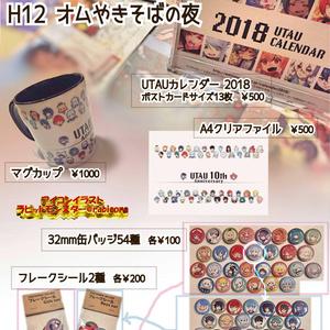 UTAU CALENDAR 2018【自宅通販】