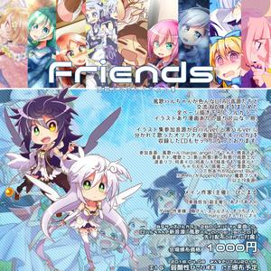 風歌ハル中心イラスト集-Friends-